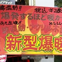 八王子カトウ洋品店